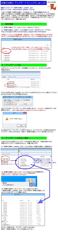 updatemanual_v103