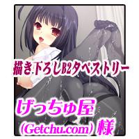 WIF-012_getchu