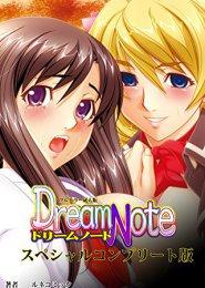 【フルカラー成人版】Dream Note スペシャル版