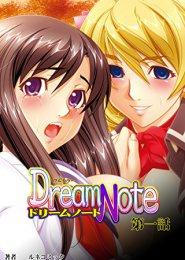 【フルカラー成人版】Dream Note