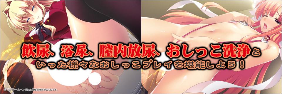 恥辱遊戯 〜お嬢様の聖水(おしっこ)〜