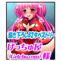 MGGW0171_getchu