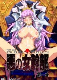 【フルカラー成人版】悪の女幹部