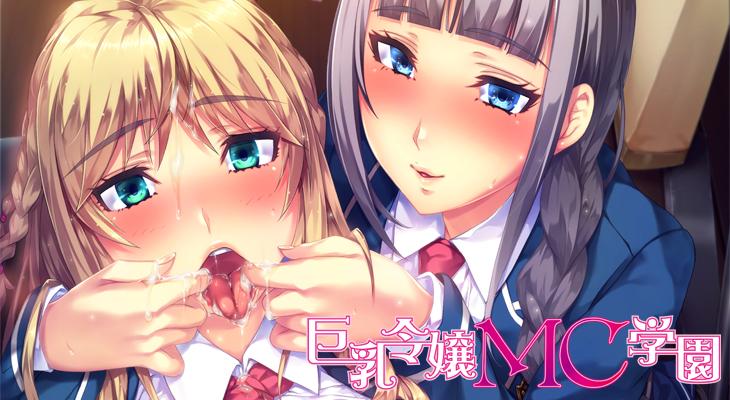 ova_mc_gakuen_1_main