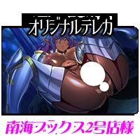 MGGW0174_nankai