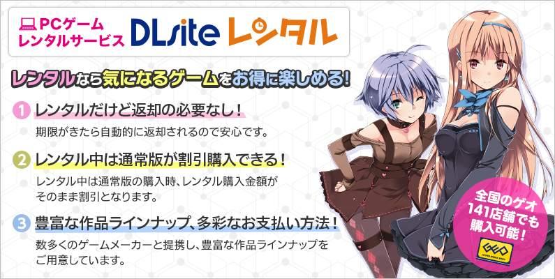 DLsite_rental