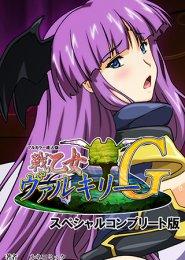 【フルカラー成人版】戦乙女ヴァルキリーG スペシャルコンプリート版