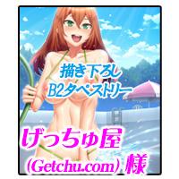 MGGW0181_getchu
