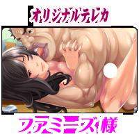 MGGW0183_tokuten_fammys