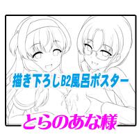 MGGW0200_tokuten_tora_no_ana