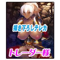MGGW0204_tokuten_trader