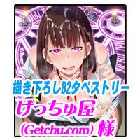MGGW0199_tokuten_getchu