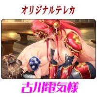 MGGW0223_tokuten_furukawa
