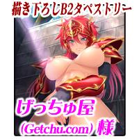 MGGW0223_tokuten_getchu