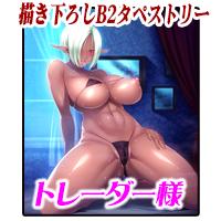 MGGW0223_tokuten_trader