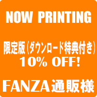 now printing_FANZA
